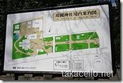 靖国神社の境内地図