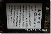 御崎神社:佐多岬