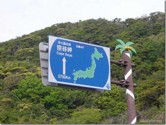 宗谷岬まで2,700km。日本は広い!
