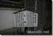 根来寺の大塔と伝法堂の能書き
