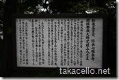 根来寺の能書き