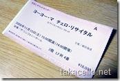 ヨーヨー・マ チェロリサイタル チケット