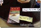 龍安寺 西源院で龍安寺のチケットとパンフを並べる。