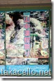 山中渓の花見のポスター