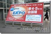 ITpro Expo2009