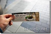大阪モーターショー2009入場券