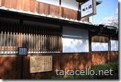吉野山の宿