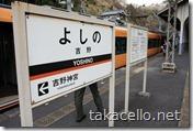 近鉄吉野駅に着いたよ!