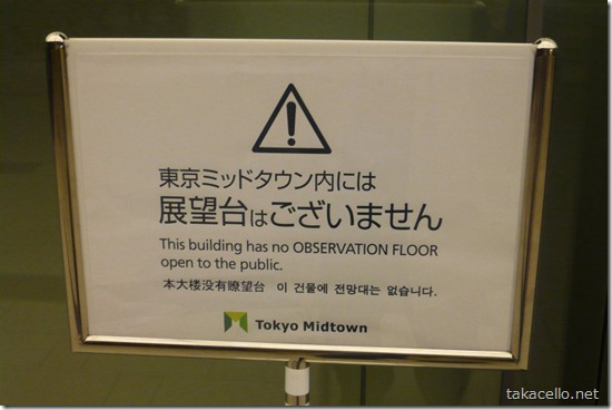 東京ミッドタウン内には展望台はございません