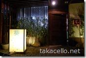 日系の海鮮居酒屋