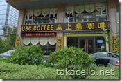 UBC COFFEE 上島珈琲