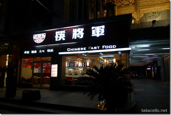 ホテルの横の中華ファーストフード