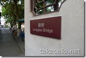 廊橋(Langqiao Bridge)