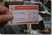 豫園商域でお茶を購入
