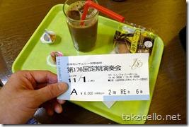 日本センチュリー交響楽団第176回定期演奏会@シンフォニーホール