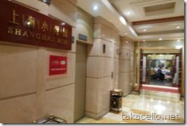 上海小南国 国発店(ピンぼけですみません)