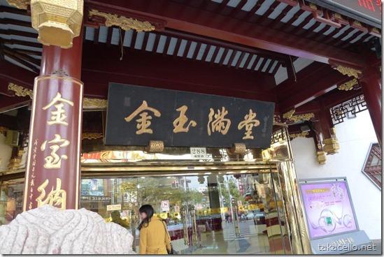 金玉満堂:豫園商域
