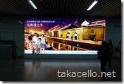 北海道旅行:南京東路辺りの地下の広告