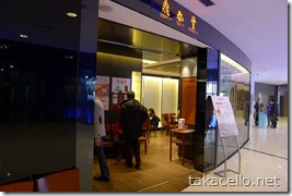 鼎泰豐 上海环球店