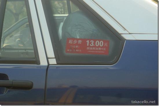 上海のタクシー料金
