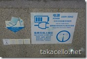 浦東国際空港:無料の電源貸し出し
