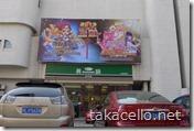 上海市内の映画館